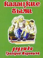 Казацкие были дедушки Григория Мироныча