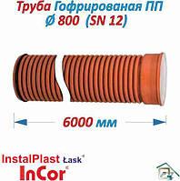 Труба гофрированная ПП Ø 800*6000  (SN 12)