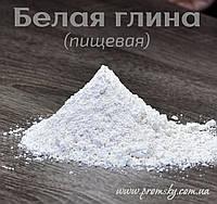 Белая пищевая глина (Каолин)