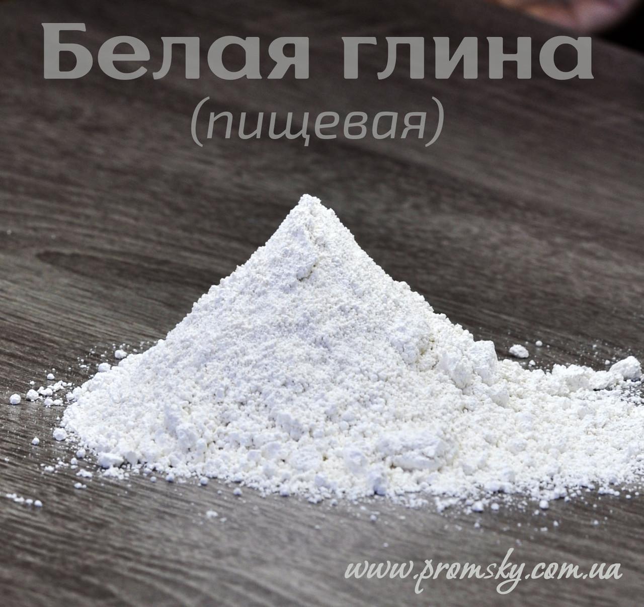 Белая пищевая глина (Каолин) - Семейный проект PromSky в Одессе