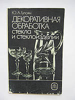 Гулоян Ю.А. Декоративная обработка стекла и стеклоизделий (б/у).