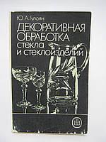 Гулоян Ю.А. Декоративная обработка стекла и стеклоизделий.
