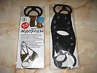 ЛЕДОХОДЫ ( на 6 шипов ) накладки на обувь против скольжения.