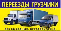 Грузоперевозки Киев Днепропетровск, переезд