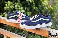 Кеды Vans Old Skool Navy/Green подростковые