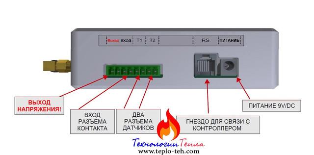 Модуль дистанционного управления Тек СТ-65 для отопительного котла