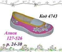 Детские тапочки для девочек WALDI Алиса 24-30р