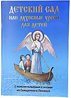 Детский сад или духовные уроки для детей