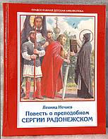 Повесть о преподобном Сергии Радонежском