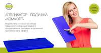 Аппликатор подушка «КОМФОРТ» Арго (массаж, иглоукалование, похудение, обезболивание, травмы, остеохондроз)
