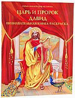 Царь и пророк Давид. Познавательная книга - раскраска