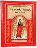 Научи нас Господи молиться первая книга о молитве