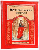 Навчи нас, Господи, молитися перша книга про молитву