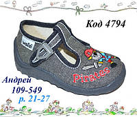 Детские тапочки для мальчика WALDI Андрей  23 р, фото 1