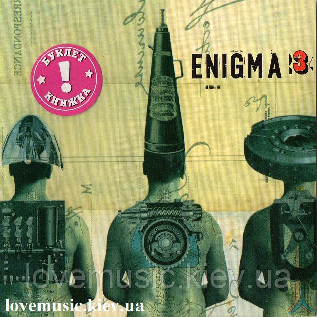 Музичний сд диск ENIGMA Le roi est mort vive le roi (1996) (audio cd)