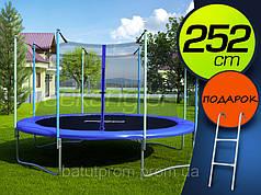 Батут Pro Trampoline 252 см. с защитной сеткой