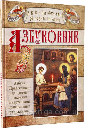 """Православный интернет-магазин  """"Ника"""""""