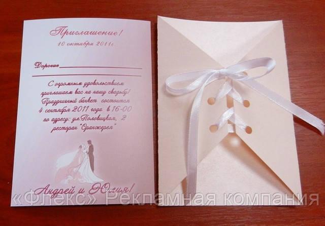 Свадебные пригласительные — визитная карточка вашего бракосочетания.