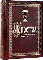 Апостол с толкованием текста