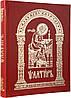 Псалтирь (церковно-славянский, крупный шрифт)