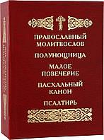 Православный молитвослов. Полунощница.