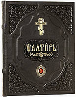 Псалтирь (кожа,крупный шрифт церковно-славянский)