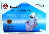 Миксер Domotec MS-1366 200W 2в1 с чашей 2,5 л (тестомесильная машина)