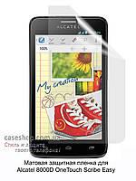 Матовая защитная пленка для Alcatel 8000D OneTouch Scribe Easy