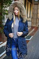 """Куртка """"парка"""" синяя с натуральным мехом енота. 4 цвета. Р-ры: S,M,L,XL,XXL. 8062"""