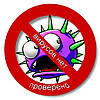 Очистка системы + чистка компьютера от вирусов в Донецке