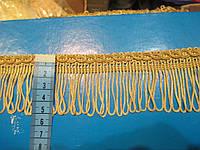 Бахрома декор бежево-золотиста 5 см.