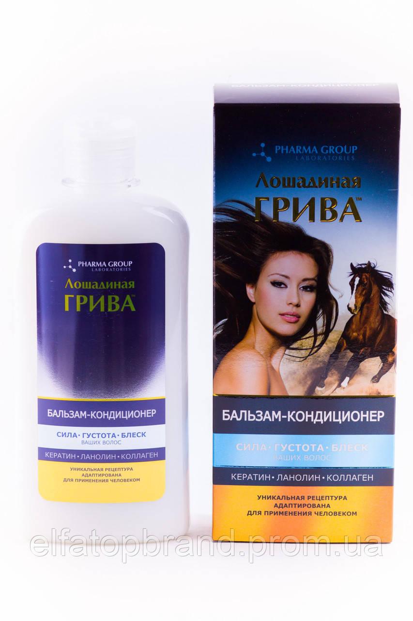Бальзам - кондиционер для волос Лошадиная грива, 350