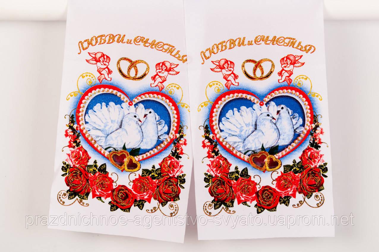 """Рушник для свадьбы 1,25 м """"Голубочки"""""""