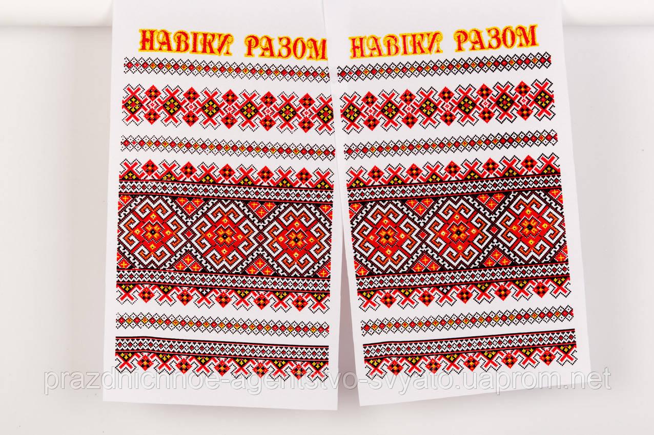 """Рушник для свадьбы 1,25 м """"Национальный"""" Навіки разом"""