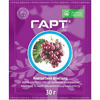 Фунгицид Гарт (30 г) - контактный, профилактического и лечебного действия, от болезней винограда, плодовых