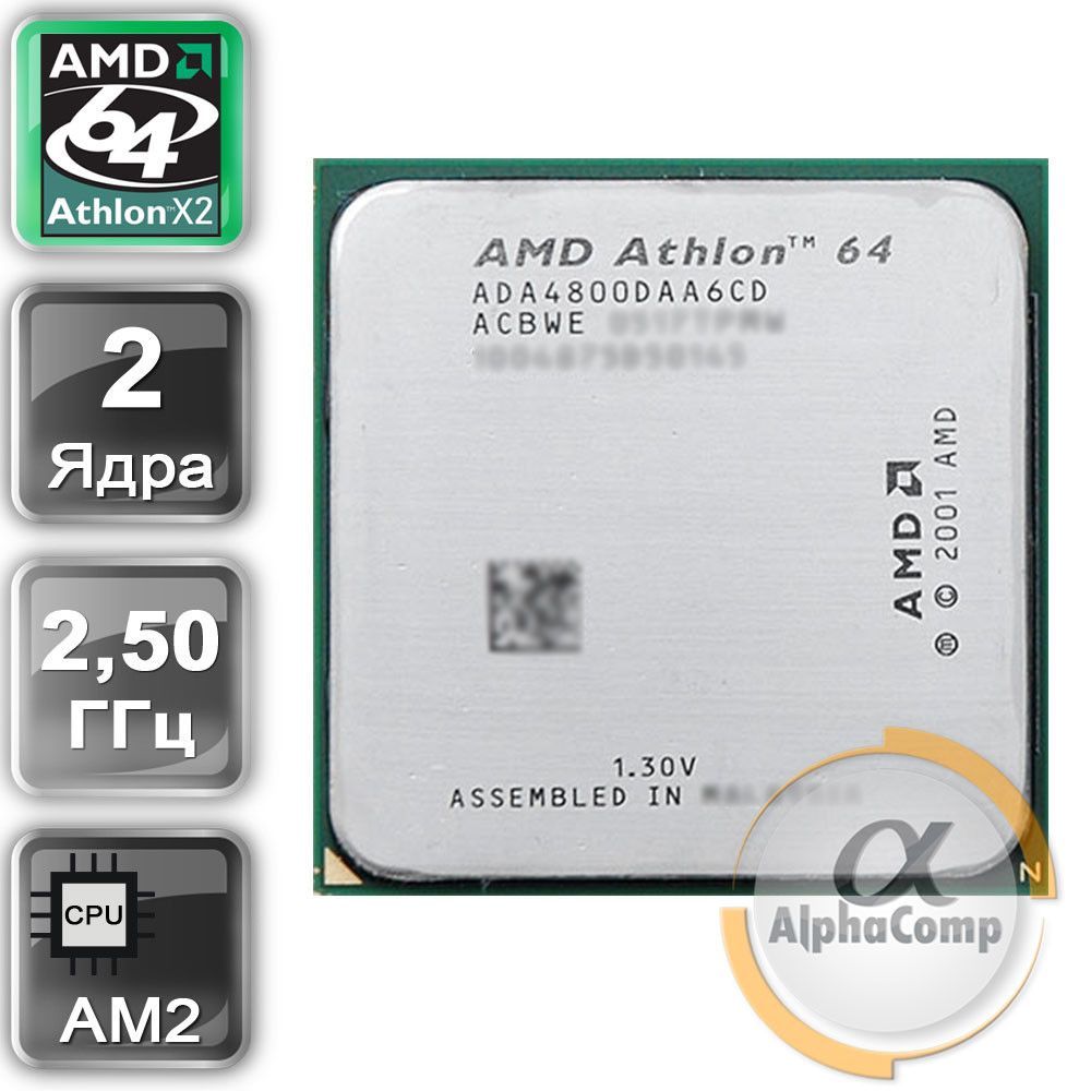 Процессор AMD Athlon 64 X2 4800+ (2×2.50GHz/1Mb/AM2) БУ