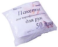 Пакеты для рук TIMPA (50шт) для парафинотерапия