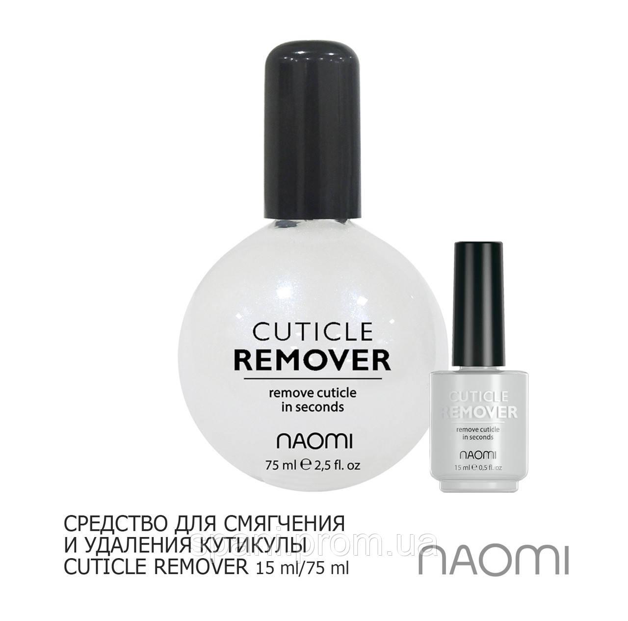 Naomi Cuticle Remover Средство для смягчения и удаления кутикулы, 15 мл.