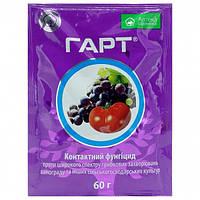 Фунгицид Гарт (60 г) - контактный, профилактического и лечебного действия, от болезней винограда, плодовых