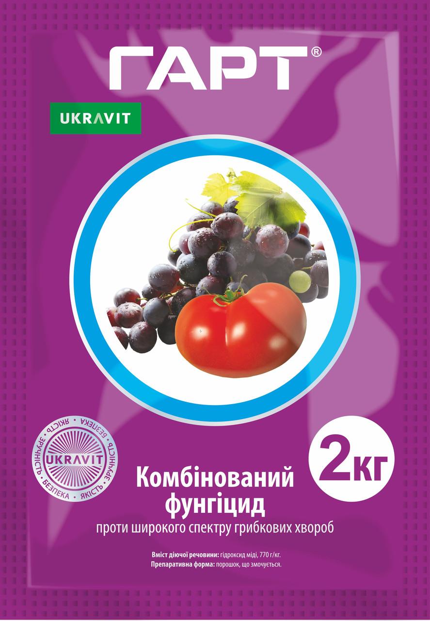 Фунгицид Гарт (2 кг) — контактный, профилактического и лечебного действия, от болезней винограда, плодовых