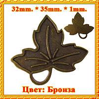 Подвеска кулон  лист, металл, Цвет: бронза, 32*35*1 мм. украшение, оберег, амулет, талисман.