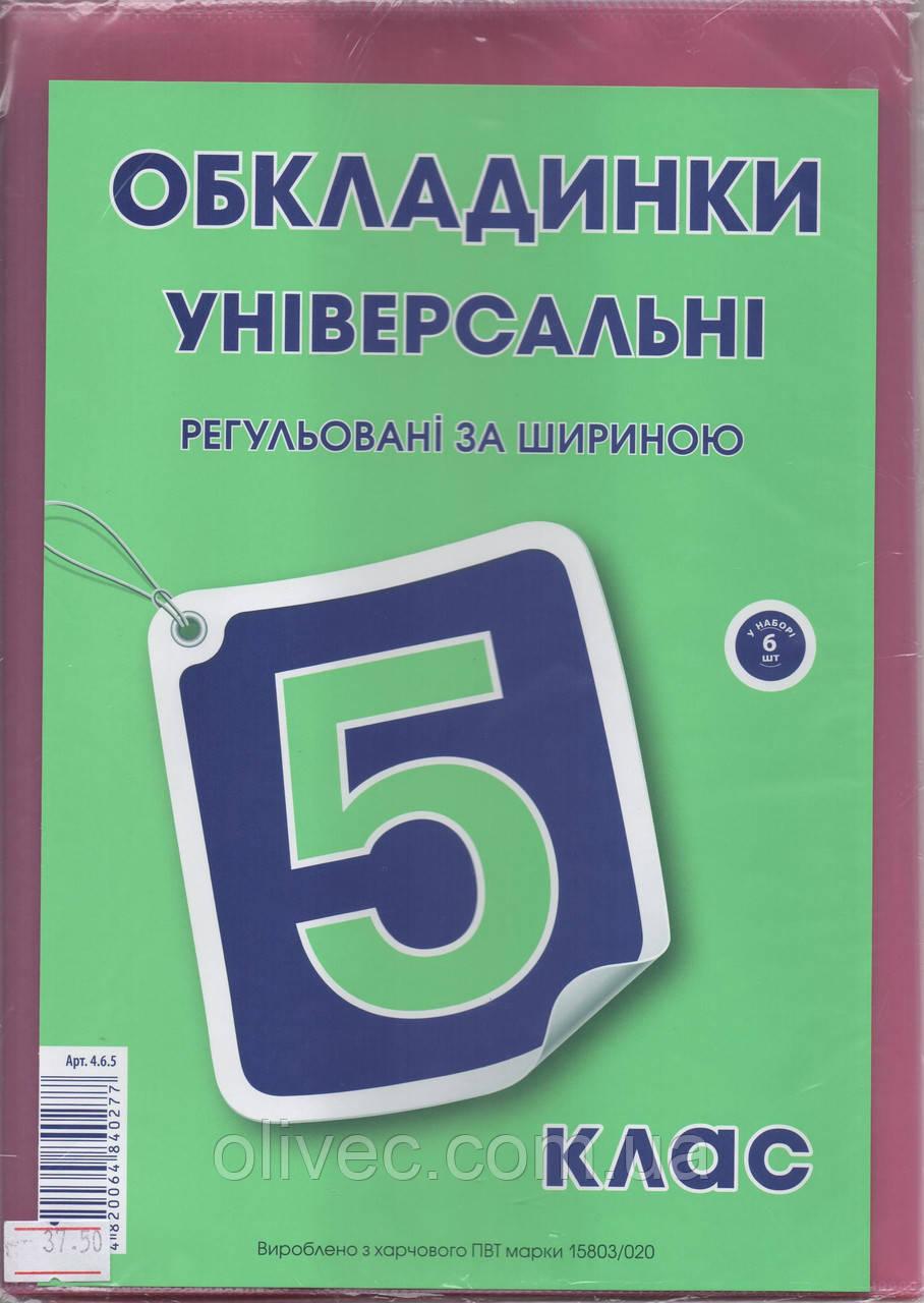 Обложки для учебников 5 класс, 200 мкм