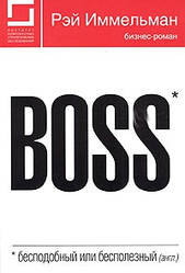 Boss: бесподобный или бесполезный Рэймонд Иммельман