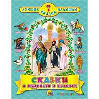 Книга 7 Сказок. Сказки о мудрости и красоте Проф-пресс