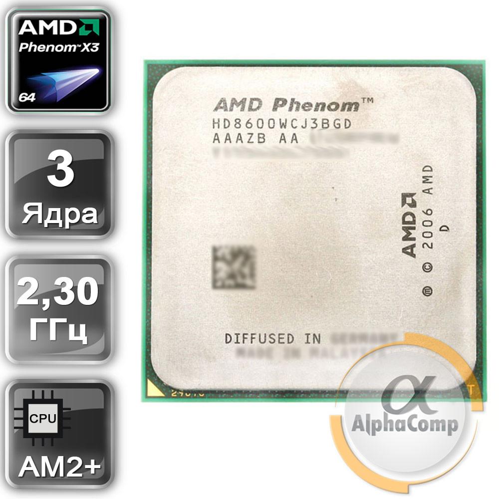 Процессор AMD Phenom X3 8600 (3×2.30GHz/2Mb/AM2+) БУ