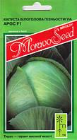Семена Капуста поздняя белокочанная Арос F1,  0,2 грамма Moravoseeds