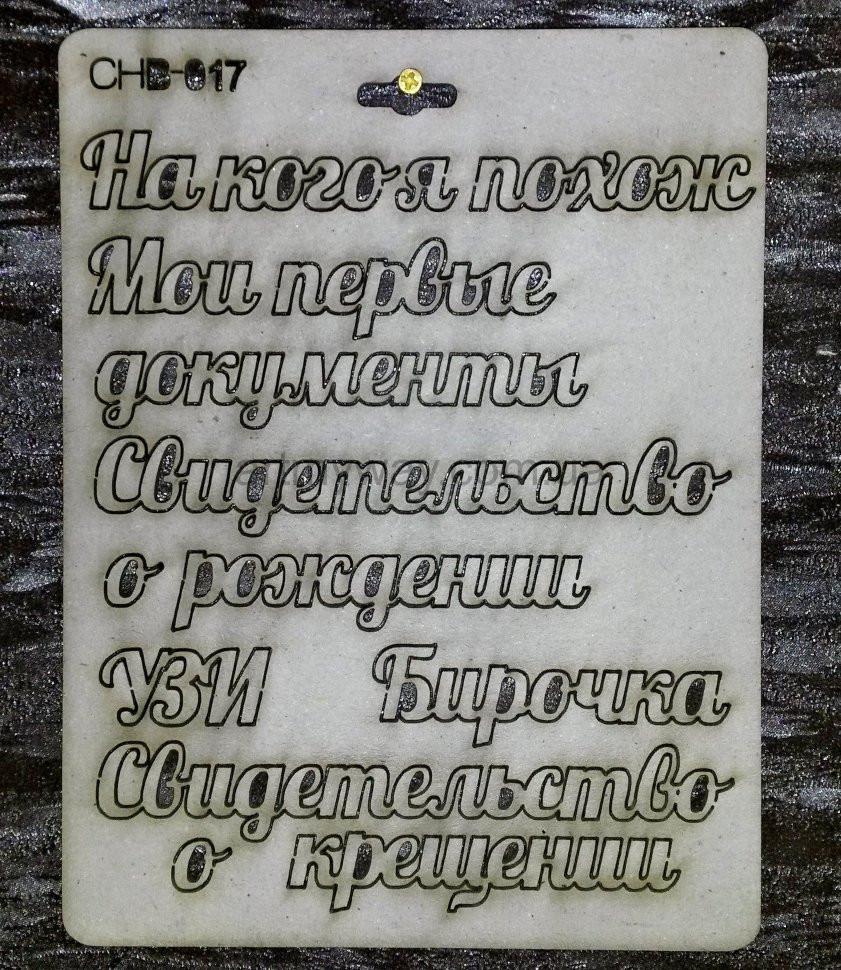 Чипборд 017