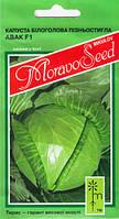 Семена Капуста белокочанная Авак F1,  0,2 грамма Moravoseeds
