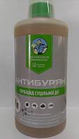 Гербицид сплошного действия Антибурьян (1 л) - для борьбы с сорняками
