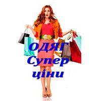 Як купити дешевий одяг